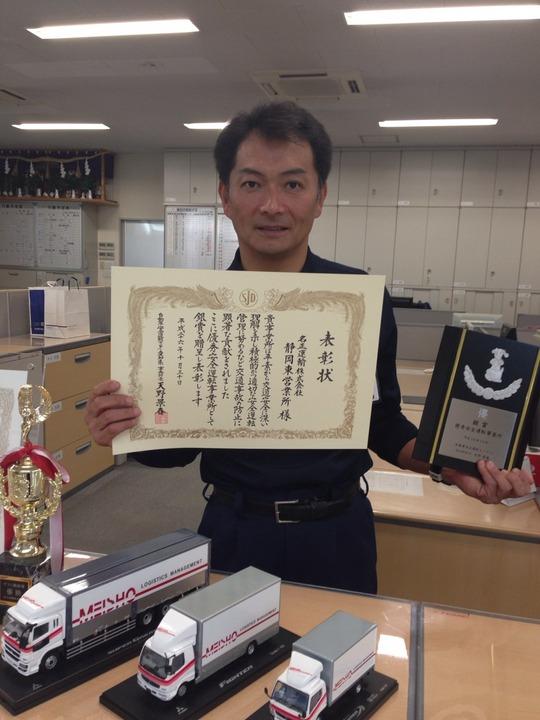 静岡東営業所表彰