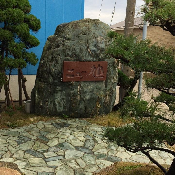 追悼‼️啓叔父さんIN篠島