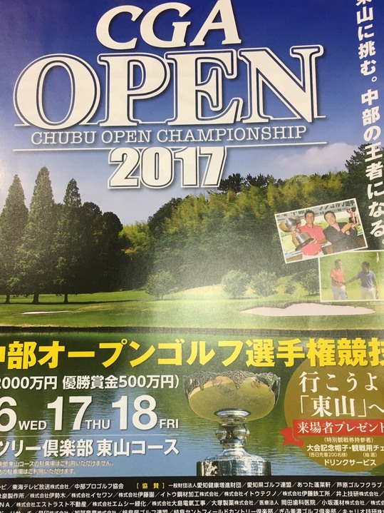 中部オープンゴルフ特別 協賛‼️