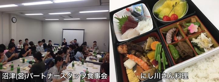 沼津営業所パートナースタッフさん食事会❣️