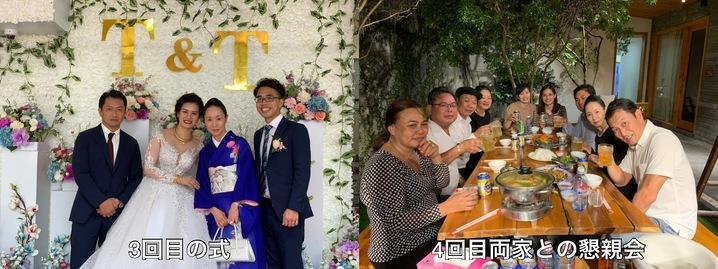タムさん結婚式 IN ベトナム・ダナン ❣️
