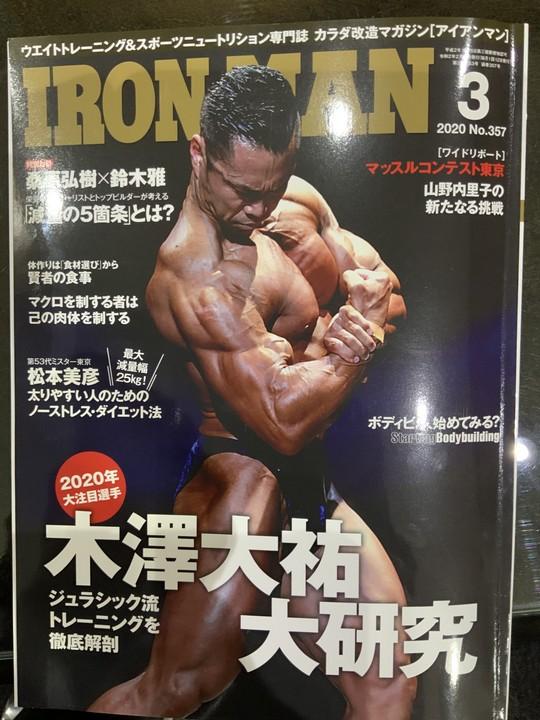 月刊 IRON MAN木澤さん大研究