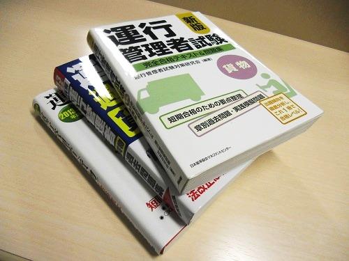 運行管理者試験にむけて勉強中!