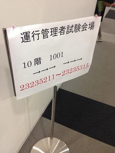 運行管理者試験が開催されました。