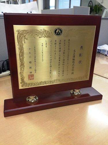 愛知県トラック協会様から安全表彰して頂きました!
