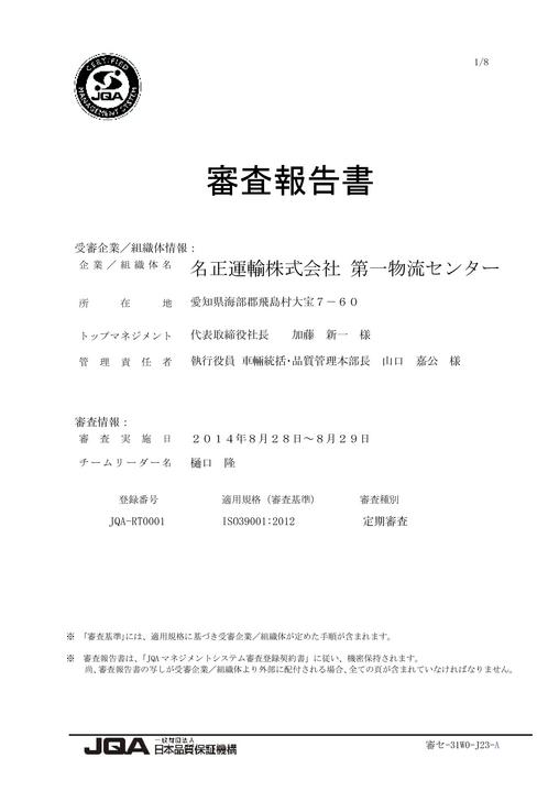 ISO39001 定期審査終了しました!