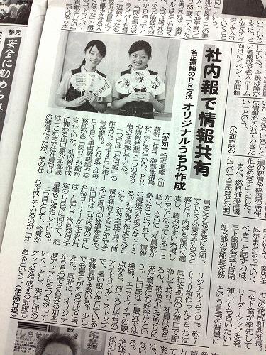 物流Weekly様にうちわの記事が掲載されました!!