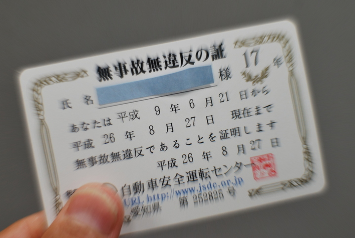 SAFE DRIVER CARD