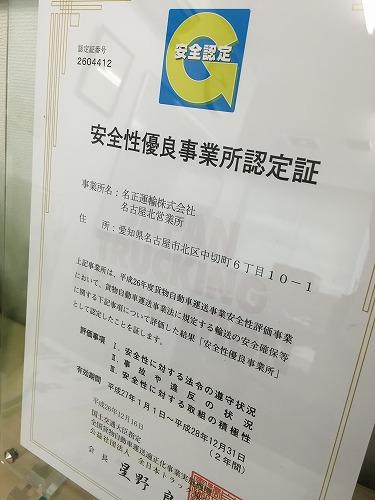 名古屋北(営)が新しく安全性優良認定事業所に認定されました!
