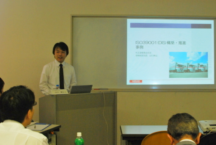 ISO39001(道路安全マネジメントシステム)セミナー