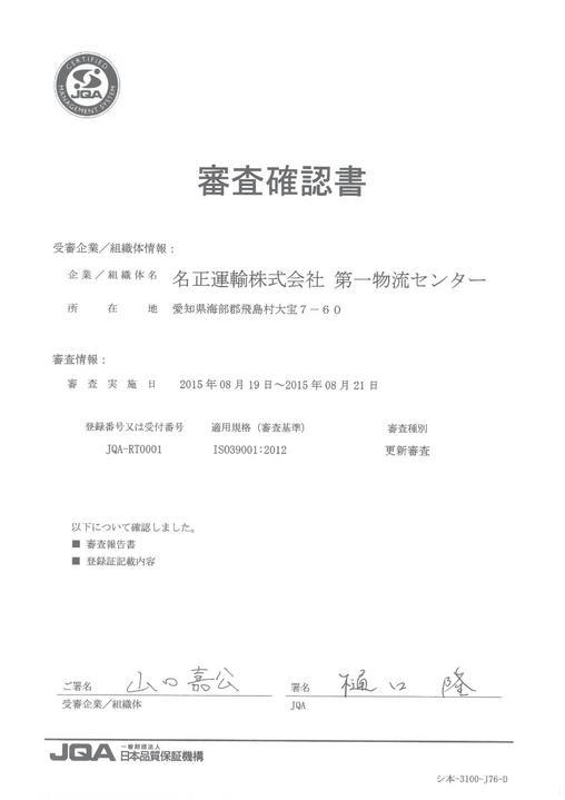 ISO39001 初の定期審査が無事に終了しました!