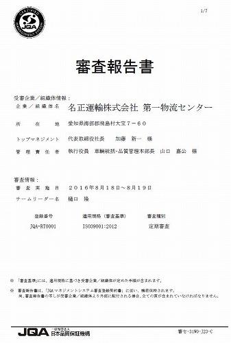 ISO39001審査が終了しました!