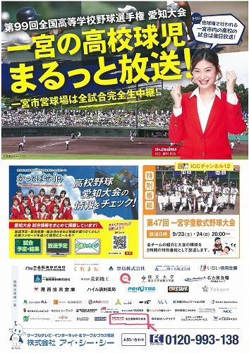 一宮市の夏の高校野球選手権大会に協賛させて頂きました!