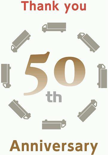 50周年の記念式典を開催しました。