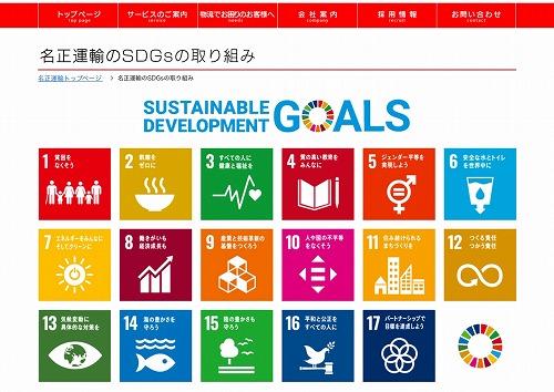 SDGsの取組みをHPにて公表しています。