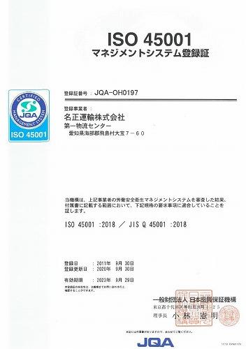 ISO45001(労働安全衛生)への移行が完了しました。