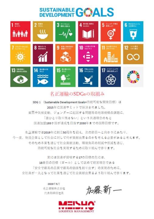 SDGsの取組みを活発化させます。