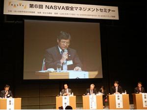 第6回NASVA安全マネジメントセミナーに参加しました。