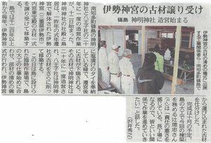 1月13日 中日新聞